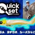 【クイックセット】ヒラメ・シーバス・タチウオなどに有効な特殊ヘッド&ワームが登場