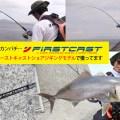 【これはガチな高コスパか!?】ヒロセマンが釣ったカンパチはファーストキャスト・ショアジギングモデルだった