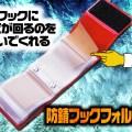 【防錆フックフォルダー】収納したフックにサビが回るのを防いでくれる防錆紙入りフックケースを紹介