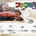 【ファンジグ】ファンキー山岡が監修!3.5g~38g・狙える魚種多彩!マルチすぎるSWジグヘッドを紹介