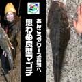 「あんこうアワーズ」が高知県へ。狙うはアカメ…思わぬゲスト
