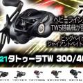 【21タトゥーラTW 300/400】待望のヘビーライン対応TWS搭載機が登場!ビッグベイト・ジャイアントベイト攻めに!