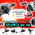 【ジリオンSV TW】ダイワの人気タフネス系ベイトリールに「HYPER DRIVEデザイン」34mmSV  BOOSTスプール搭載モデルが登場