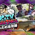 レイドジャパン岡 友成が最新ため池攻略法を伝授【OKaTV・バンクトレイル】