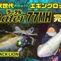 ラーテル77MH【ブラックライオン】 次世代エギングロッド「ラーテル77」の注目ハイパワーモデルが登場予定