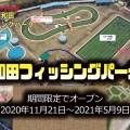 公園のプールが釣り堀に変身「岸和田フィッシングパーク(大阪府岸和田市)」が今年も期間限定でオープン【2020年11月21日~2021年5月9日】