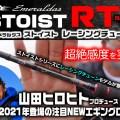 【エメラルダスSTOIST RT(レーシングチューン)】ダイワの注目・超絶感度を実現した新作エギングロッドをスクープ!「山田ヒロヒト」が開発秘話を明かす
