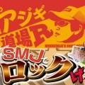 【SMJ=ショアマキジギング】投げて巻くだけ超イージーなショアジギング