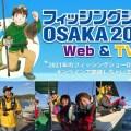 【フィッシングショーOSAKA2021Web&TV】2021年1月31日(日)は「〜テンダラー 最強釣りガール マルコスに挑む!〜」が放送!