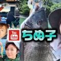 YouTubeチャンネル「ちぬ子」! 癒され度満点! 人気急上昇中の釣り系女子YouTuberを紹介【釣り・キャンプ・車中泊・料理】