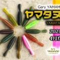 【ゲーリーヤマモト・ヤマタヌキ】Gary YAMAMOTO YAMATANUKI 注目の新作ゲーリーワームが2021年4月登場