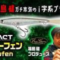 【ルーフェン】福島健プロデュース!毛筆テール採用の新型I字系ルアーを詳しく紹介