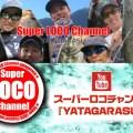 ガチなバスアングラーにオススメ!YouTubeチャンネル「スーパーロコチャンネル『YATAGARASU』」を紹介