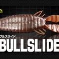 釣るためのバックスライド!deps「ブルスライド」開発秘話【デプスニュース12】