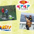 今週の釣り番組予告-3月24日放送-TheHIT「多彩なテクニックで表層バスとの緊迫の駆け引き」、ルアルアチャンネル「青木将晴さんティップランデカイカエギング」