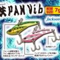 【テッパンバイブ7g】SW用テッパンの超定番「ジャクソンの鉄PAN(テッパン)シリーズ」に新たな仲間が登場
