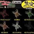 ガンクラフトのビッグスパイダーシリーズにエサっぽいナチュラル系食わせカラー「生喰(いけづき)シリーズ」6色が登場
