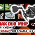 【MAX DLC MHP】アブの人気・小型デジタルカウンター付きリールにPE2号が200m巻ける中深溝スプール搭載モデルが登場!  価格は13,500円