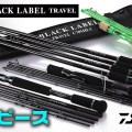 【ブラックレーベル トラベル】ダイワの人気バスロッドシリーズ! ブラックレーベル(BLX)に5ピースモデルが登場
