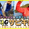 ブンちゃん&水野君が釣り公園でファミリーフィッシング!誰でも手軽に楽しめるGOODなサビキ釣りはいかが?