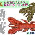 ロックフィッシュ大好物の甲殻類デザイン!2.5インチの食べごろサイズ!「エコギア熟成アクア ロッククロー」