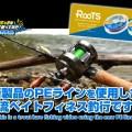 Youtubeチャンネル「釣りなんですch」にて「ROOTS(ルーツ)PE×8」を使用した渓流ベイトフィネス釣行が公開中!