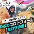 山田ヒロヒトが明かす!  エギング超重要キーワード『ふわふわスローフォール』と「食わせの間」について