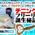 年間2000枚以上のチヌ・キビレ捕獲に成功した「もりぞー」が明かす! チニング・フリーリグ誕生秘話と、圧倒的な釣果が出る理由とは?