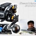 【大型魚、深海系ターゲットへのファーストクラス】シマノ史上最強電動ジギング対応モデル「ビーストマスター3000EJ」