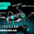 【21エメラルダスAIR】エメラルダス史上最軽量スピニング!【自重160g~】軽さを極めたエギング専用リール!