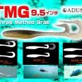 【TMG(スリーメソッドグラブ) 9.5インチ】テールをカットすることでロングカーリー、カーリー、ピンテールと3タイプのワームに変身!