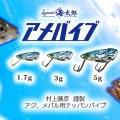 【海太郎アメバイブ1.7g 3g 5g】村上晴彦プロデュースのアジ・メバル用小型メタルバイブが登場