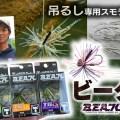 【ビーク  BEAK 】マーモ加木屋 守プロデュース「吊るし」専用スモラバついに登場【パワーフィネス攻めに!】