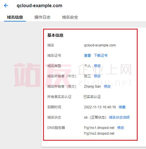 域名服务:腾讯云域名信息模板管理