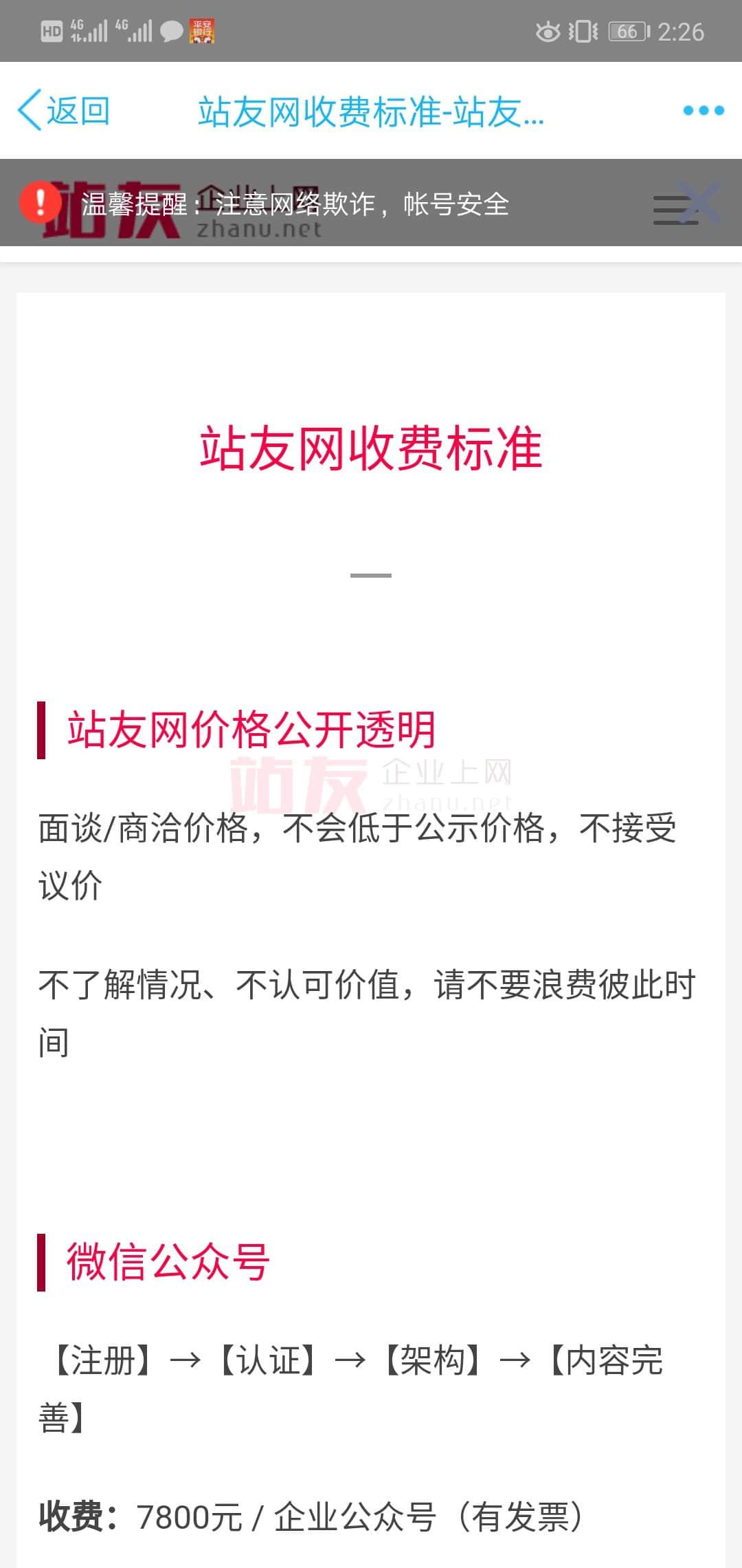 微信访问安全与QQ浏览器安全 – 关闭安全提示