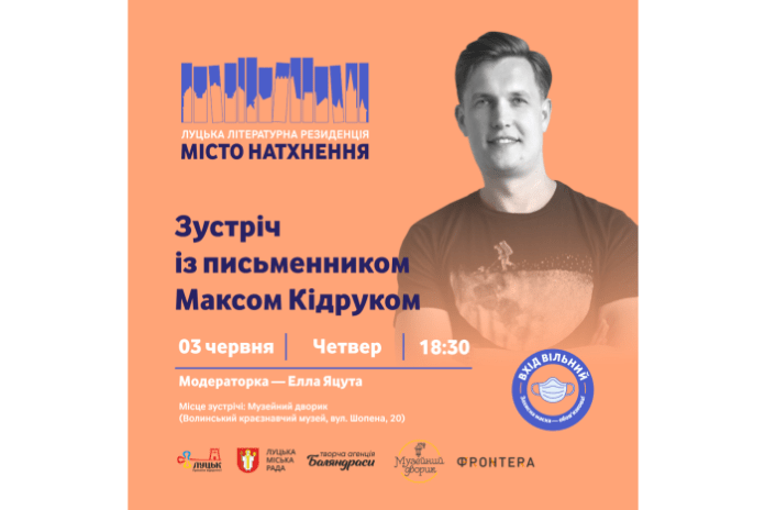 Третього червня відбудеться зустріч з відомим письменником Максом Кідруком