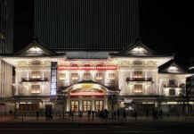Kabuki Theater Mokoto Ishii