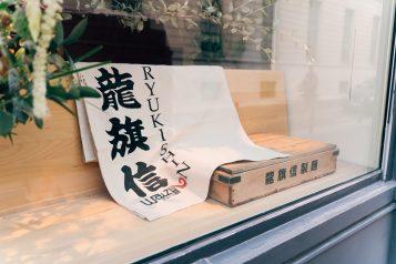 ryukishin-011