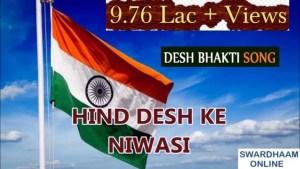 Hind-Desh-Ke-Niwasi-Lyrics-lyricalworlds