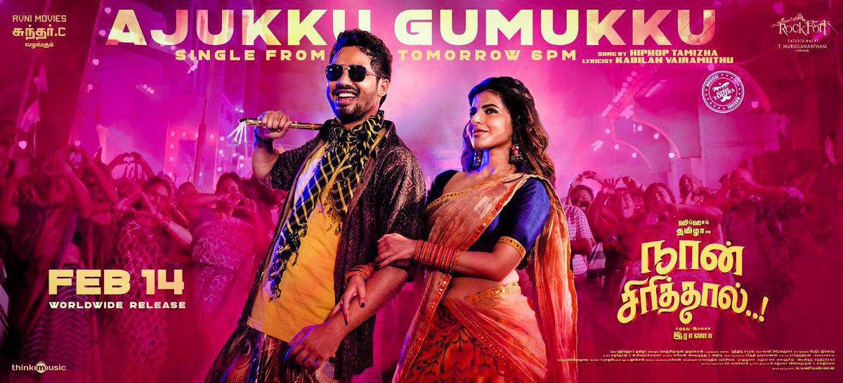 Ajukku-Gumukku-Song-Lyrics-in-English---Naan-Sirithal-Tamil