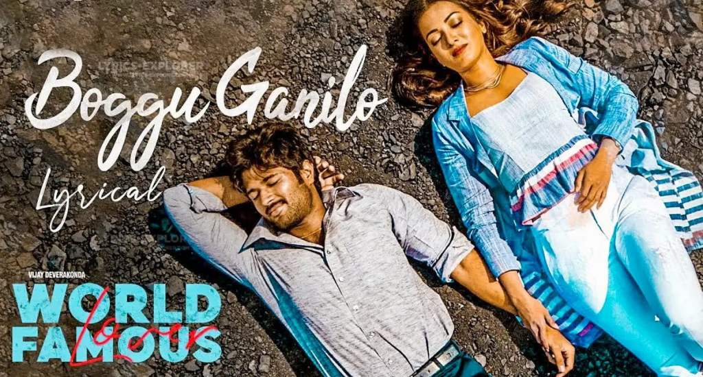 Boggu Ganilo Song Lyrics in English - World Famous Lover Lyrics Download in PDF