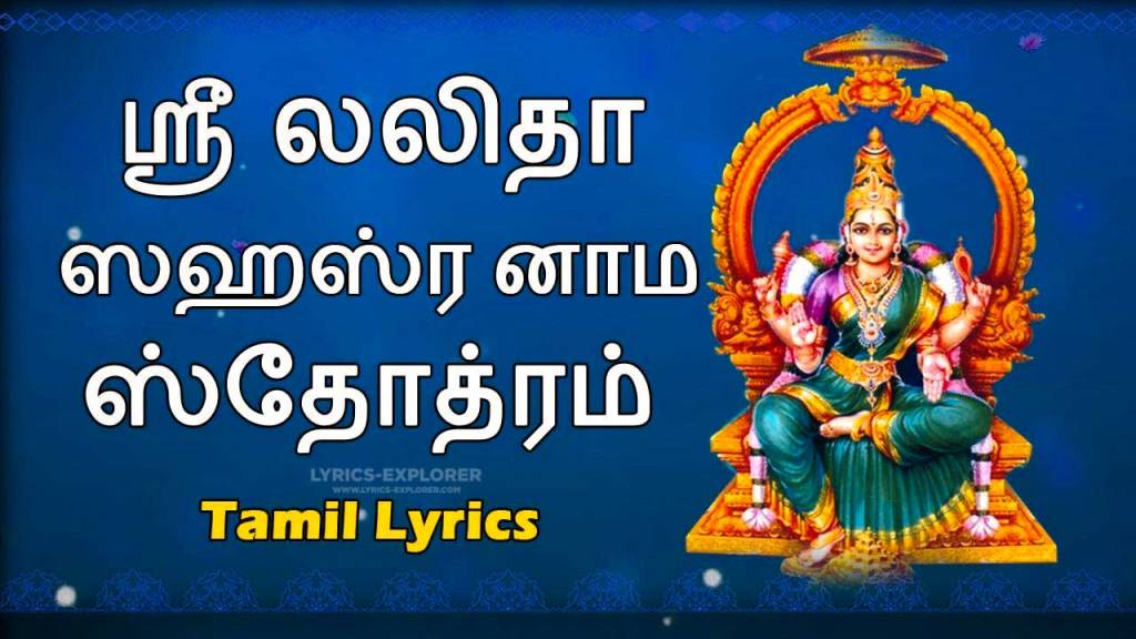 Lalitha-sahasranamam-Lyrics-In-Tamil---Download-In-PDF