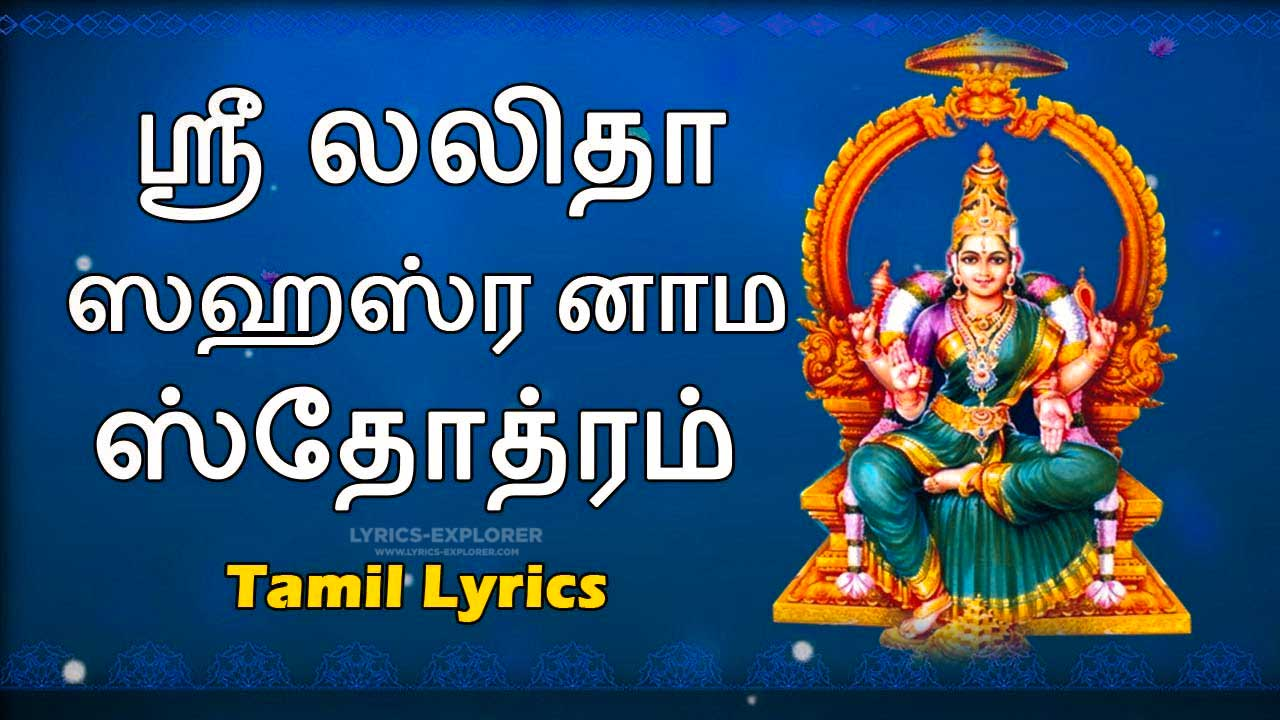 You are currently viewing Lalitha sahasranamam Lyrics In Tamil – Download In PDF
