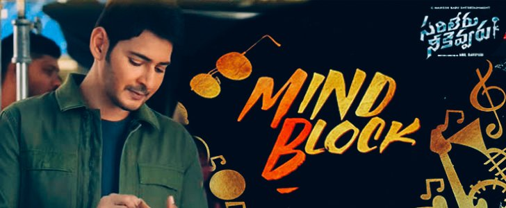 MIND BLOCK LYRICS IN ENGLISH – SARILERU NEEKEVVARU