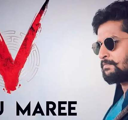 Manasu Maree Song Lyrics In English - V Telugu Movie Lyrics in English Download in PDF