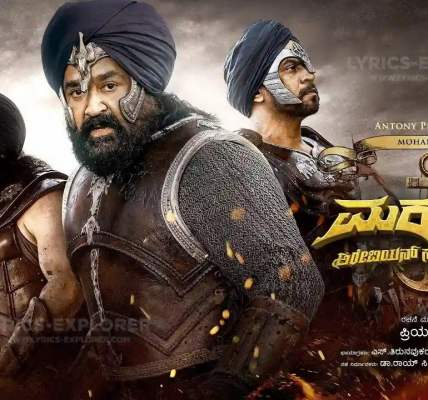Marakkar Kannada Movie Lyrics in English Download PDF