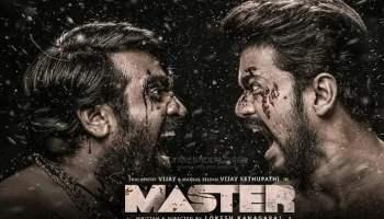 Master Pona Pogattum Song Lyrics in English - Master 2020 Tamil Lyrics Download in PDF