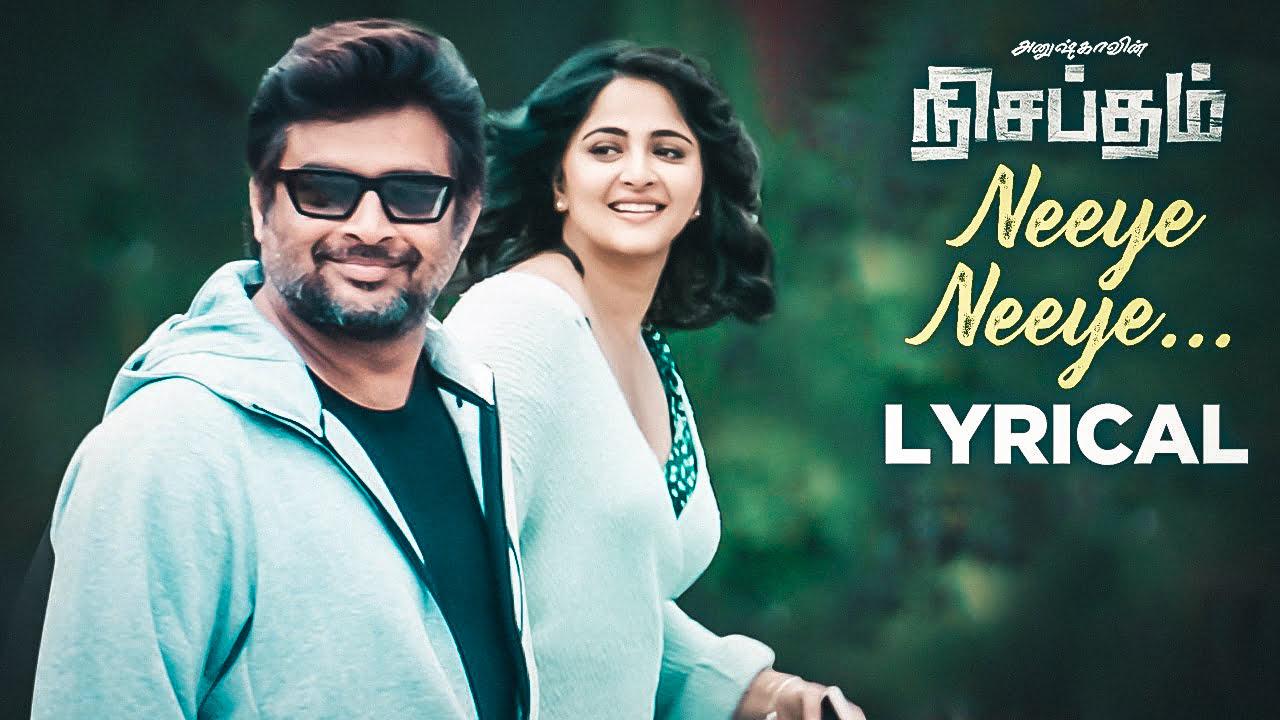 You are currently viewing Neeyae neeyae lyrics – Nishabdham