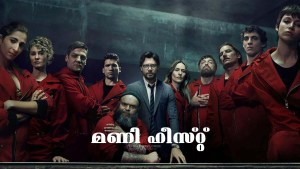 Read more about the article Bella ciao lyrics in Malayalam