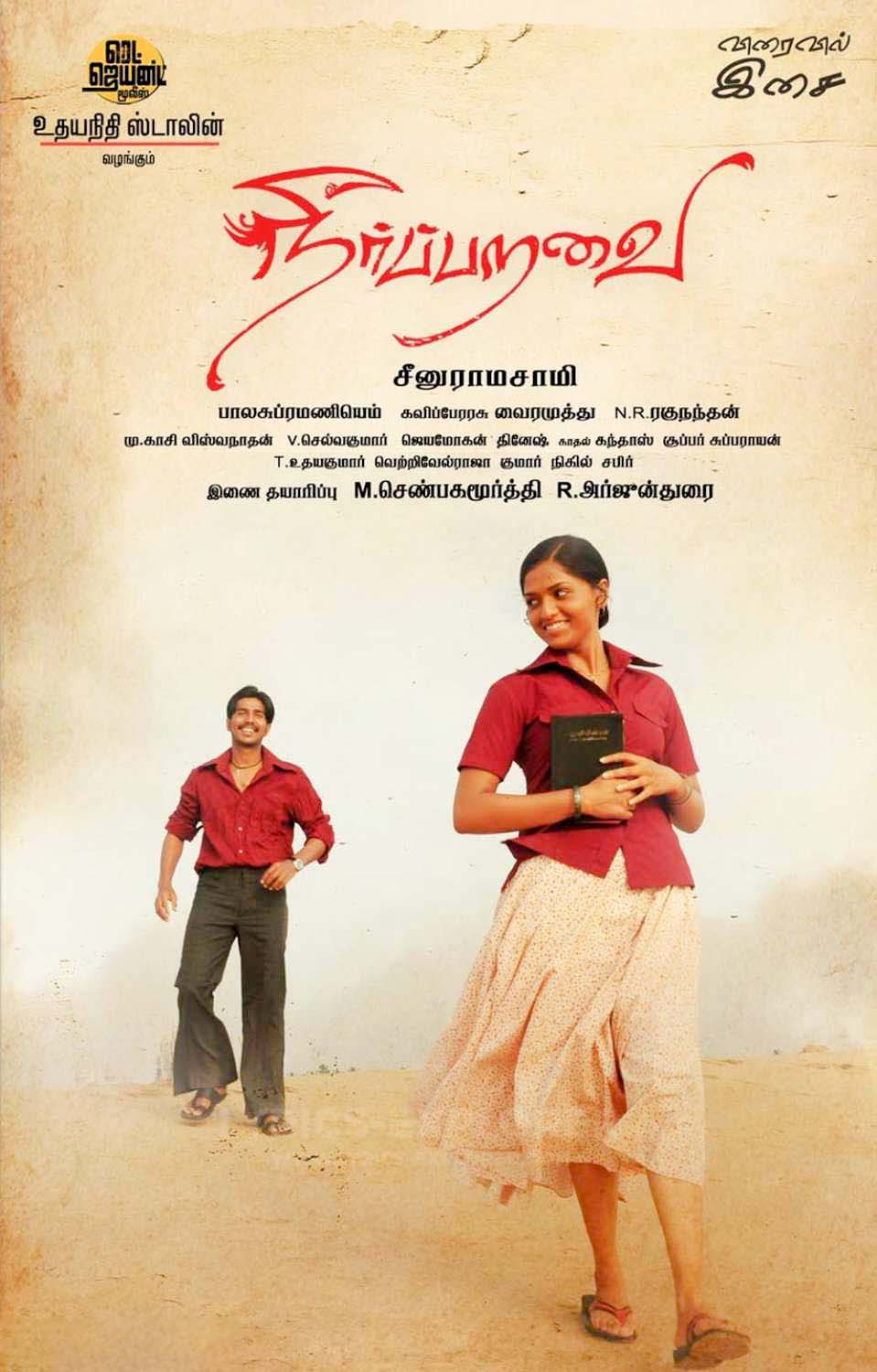You are currently viewing Meenuku Song Lyrics in English – Neer Paravai Tamil lyrics Download in pdf